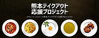 熊本_maincover.webp
