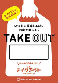 takeout_f_POP_hiroshima_A4tate.jpeg