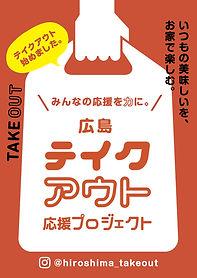 takeout_POP_hiroshima_image_A4tate.jpg