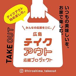 takeout_POP_hiroshima_image_SNS.jpg