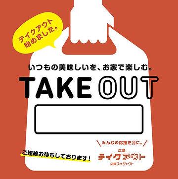 takeout_f_POP_hiroshima_SNS.jpeg