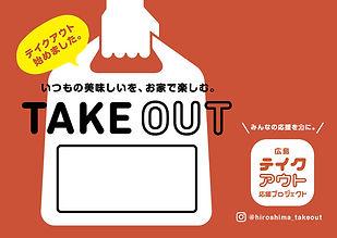 takeout_f_POP_hiroshima_A4yoko.jpeg