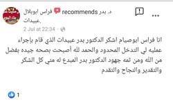 SmartSelect_20191205-203903_Facebook