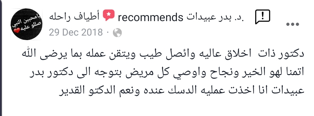 SmartSelect_20191205-204009_Facebook