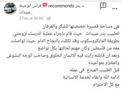 SmartSelect_20191205-203921_Facebook