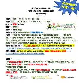 (2021-2-24)聖公會李兆強小學—智慧城市互動劇場《智惜同盟》通知 (1)