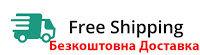 free-shippingБ.jpg.jpg