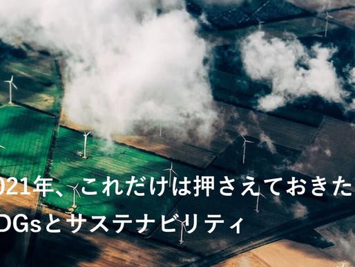 SB横浜2021の魅力を徹底解説!これだけは押さえておきたいSDGsとサステナビリティ