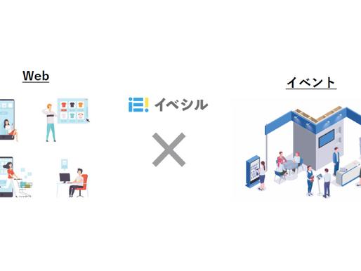後編:リアル行動データでイベントの価値を最大化!新サービス『イベシル』にみるイベントDXとは