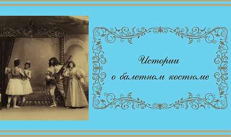 Истории о балетном костюме (2).png