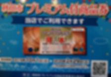 秋田市プレミアム商品券