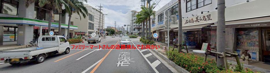 美ら島屋グーグルストリート2.jpg