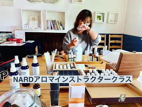NARDアロマ・インストラクタークラス受講生募集中です!!