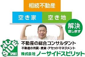 akiya_noside.jpg