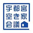 宇都宮空き家会議.png