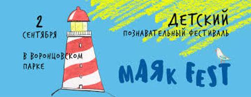 маяк.jpg
