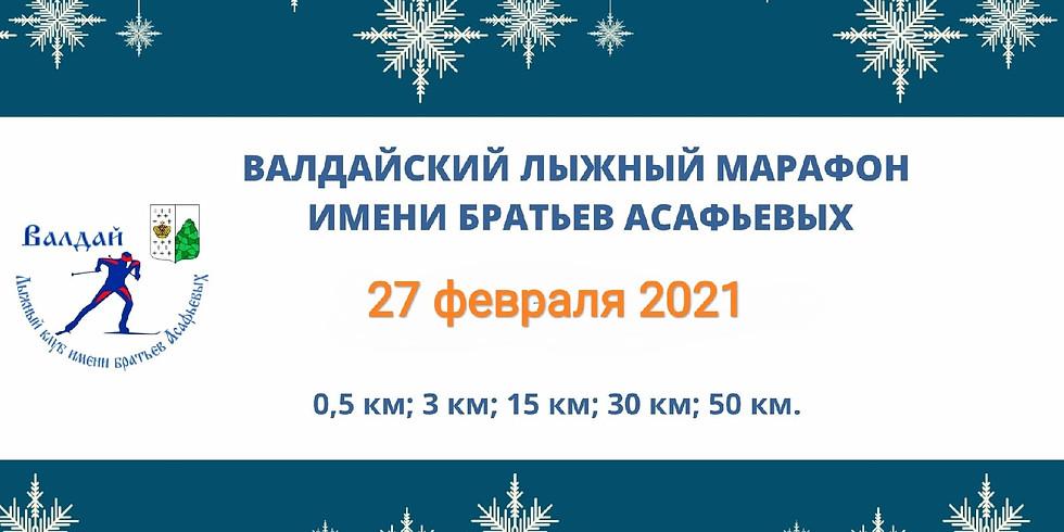 Валдайский лыжный марафон имени братьев Асафьевых 27.02.2021
