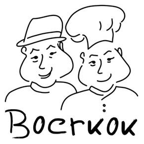 Conceptontwikkeling voor Boerkok