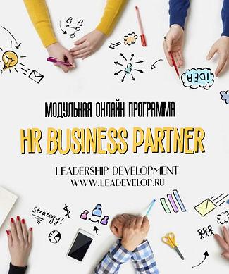 HR бизнес-партнер (L&D)