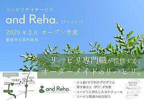 and Reha フライヤー.jpg
