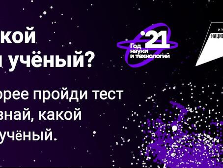 АНО «Национальные приоритеты» совместно с Минобрнауки России запускает карьерный тест