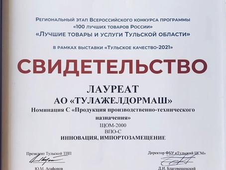 Лучшие товары и услуги Тульской области-2021