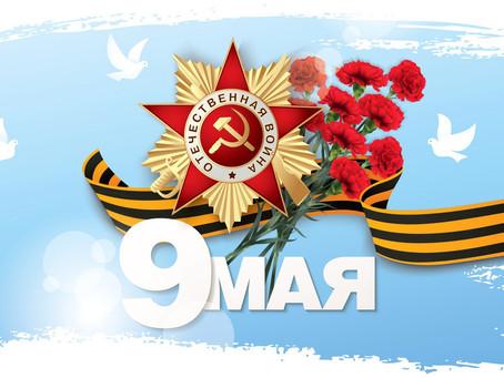 Великая Победа 1945-2021