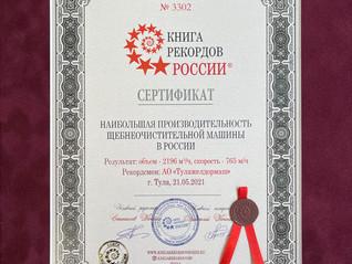 Сертификат Книги Рекордов России
