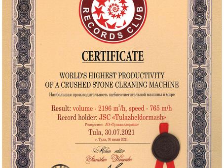 АО «Тулажелдормаш» получили мировой сертификат «Книги Рекордов России»