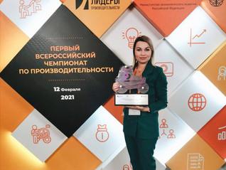 Первый Всероссийский чемпионат по производительности