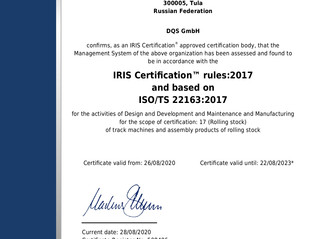 АО «Тулажелдормаш» прошло сертификацию по IRIS