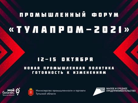 НОЦ «ТулаТЕХ» проведёт открытую дискуссию между вузами, молодыми учёными, сектором промышленности