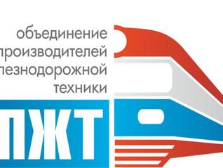 Заседание Комитета НП «ОПЖТ» по координации производителей компонентов инфраструктуры