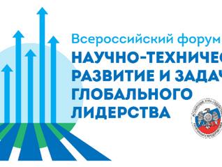 Форум «Научно-техническое развитие и задачи глобального лидерства»