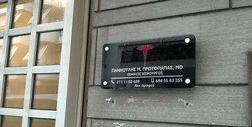 Proto Surgery Γενικός  Χειρουργός Γιαννούλης Πρωτόπαπας MD,  Ιατρείο πρωκτού και κήλης, αιμορροΐδες, κύστη κόκκυγα, ραγάδα πρωκτού, βουβωνοκήλη, κοιλιοκήλη ομφαλοκήλη