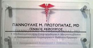 χειρουργοσ Γιαννουλησ πρωτοπαπασ (1).jpg