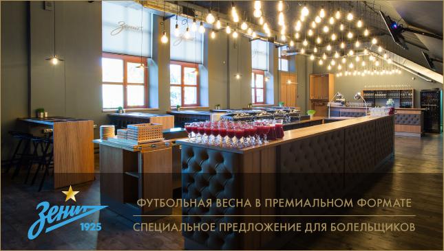 ZenitBusinessClub_645x366