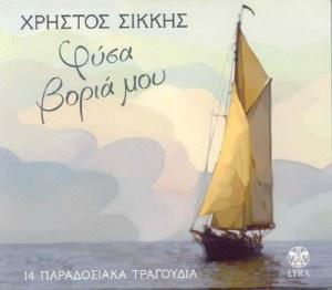 Christos Sikkis