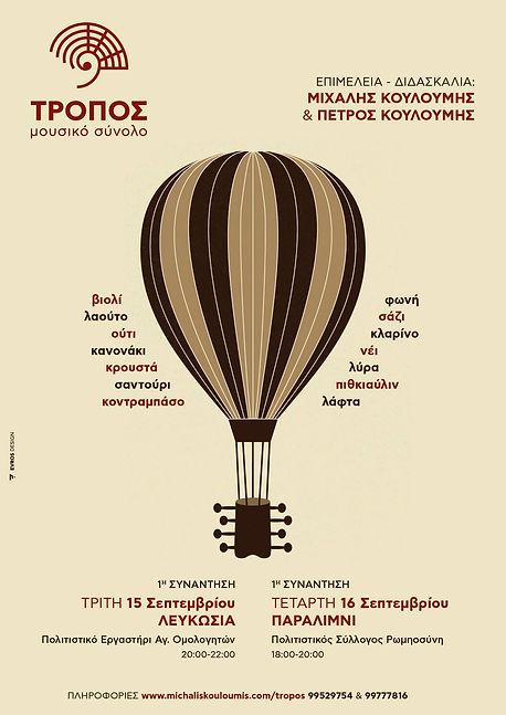 Αφίσα Τρόπος 1.jpg