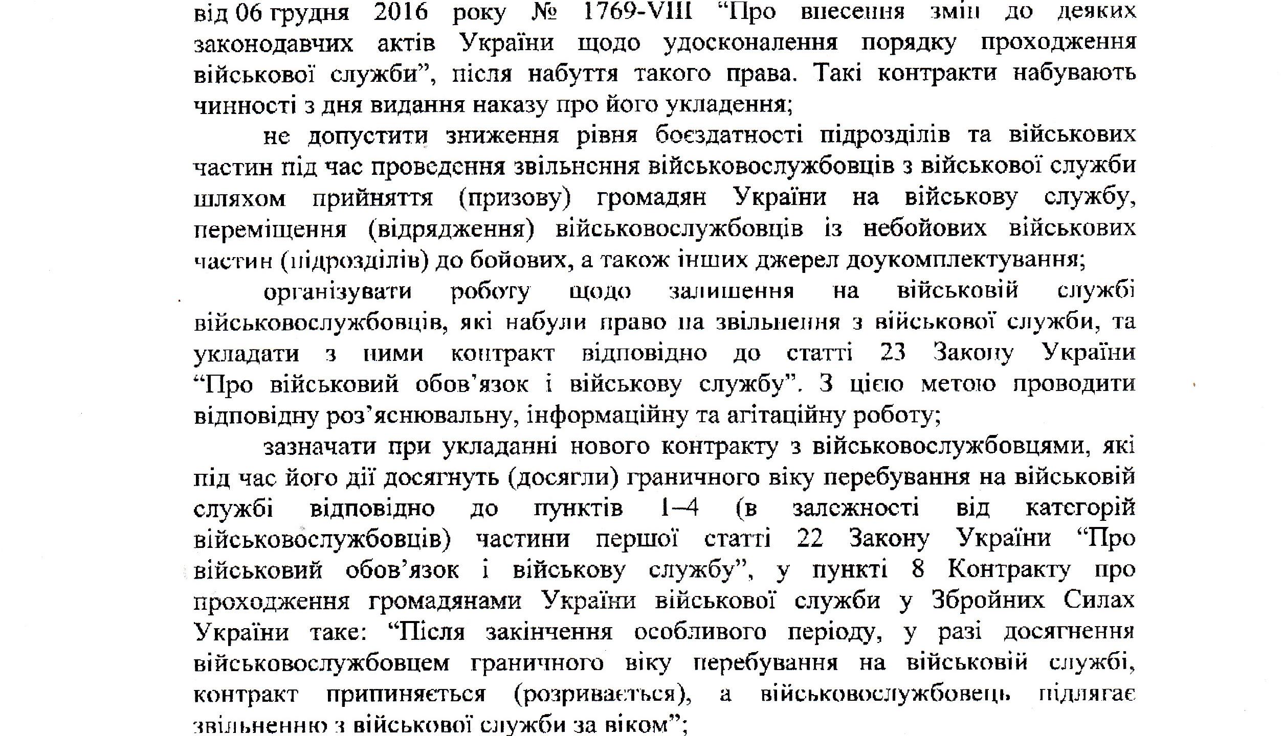 Директива МОУ_0002