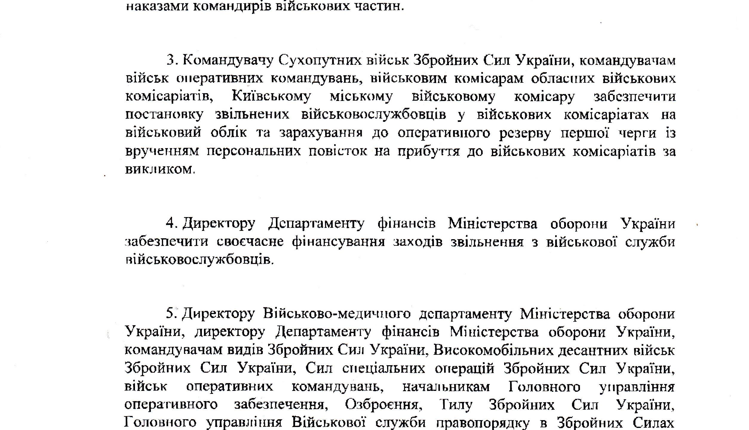 Директива МОУ_0005