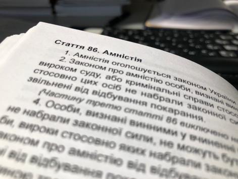 Амністія В Україні. Адвокат