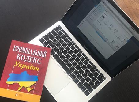 Кримінальне Покарання | Висновки Застосування Норм Права у Подібних Правовідносинах| Михайло Козачук