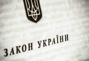 """Амністія для учасників АТО за Законом України """"Про амністію у 2016 році"""""""
