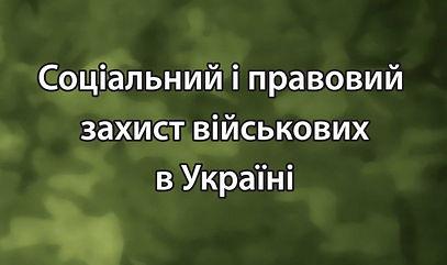 Військові адвокати України. Консультація військовослужбовців
