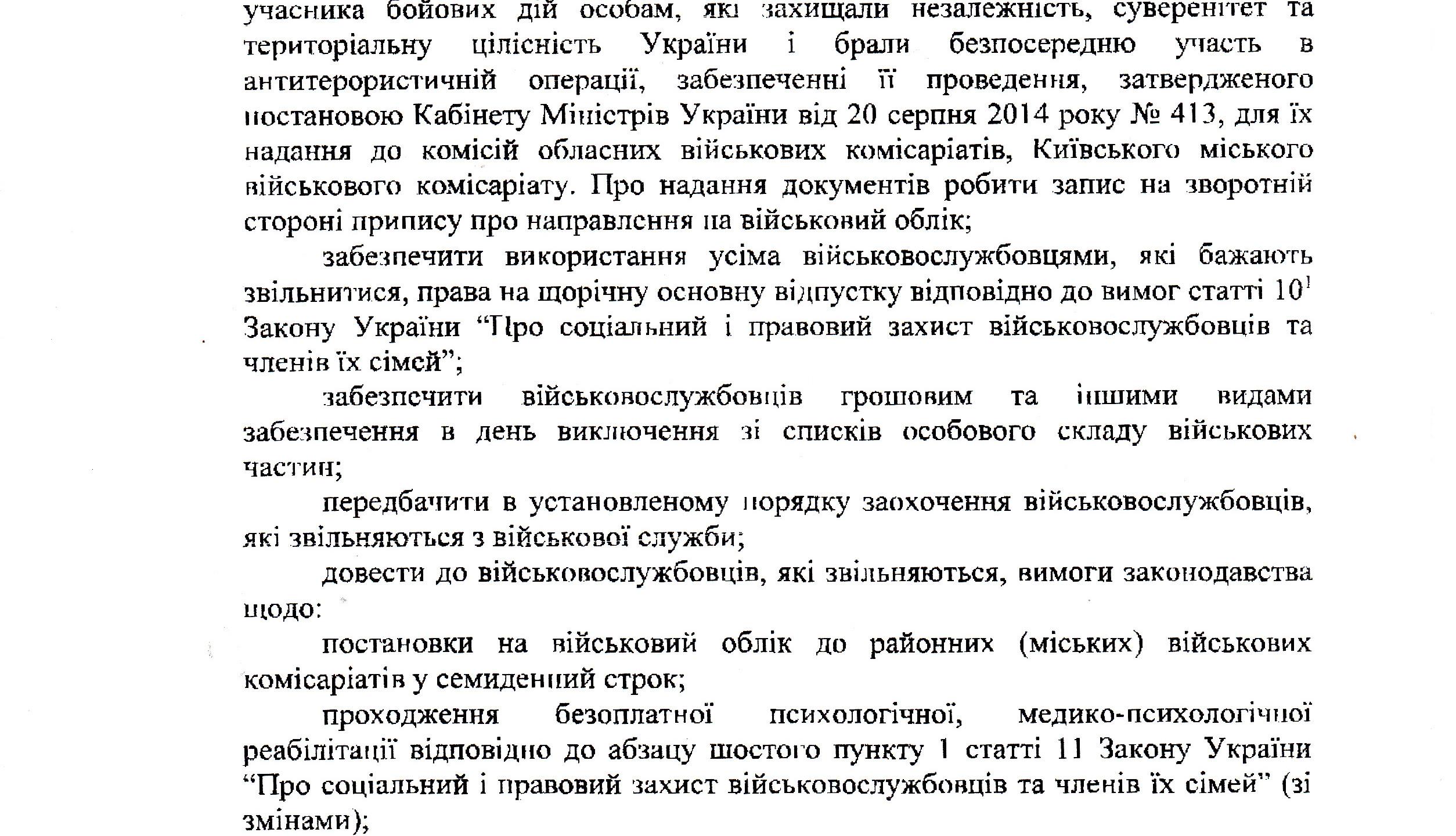 Директива МОУ_0004