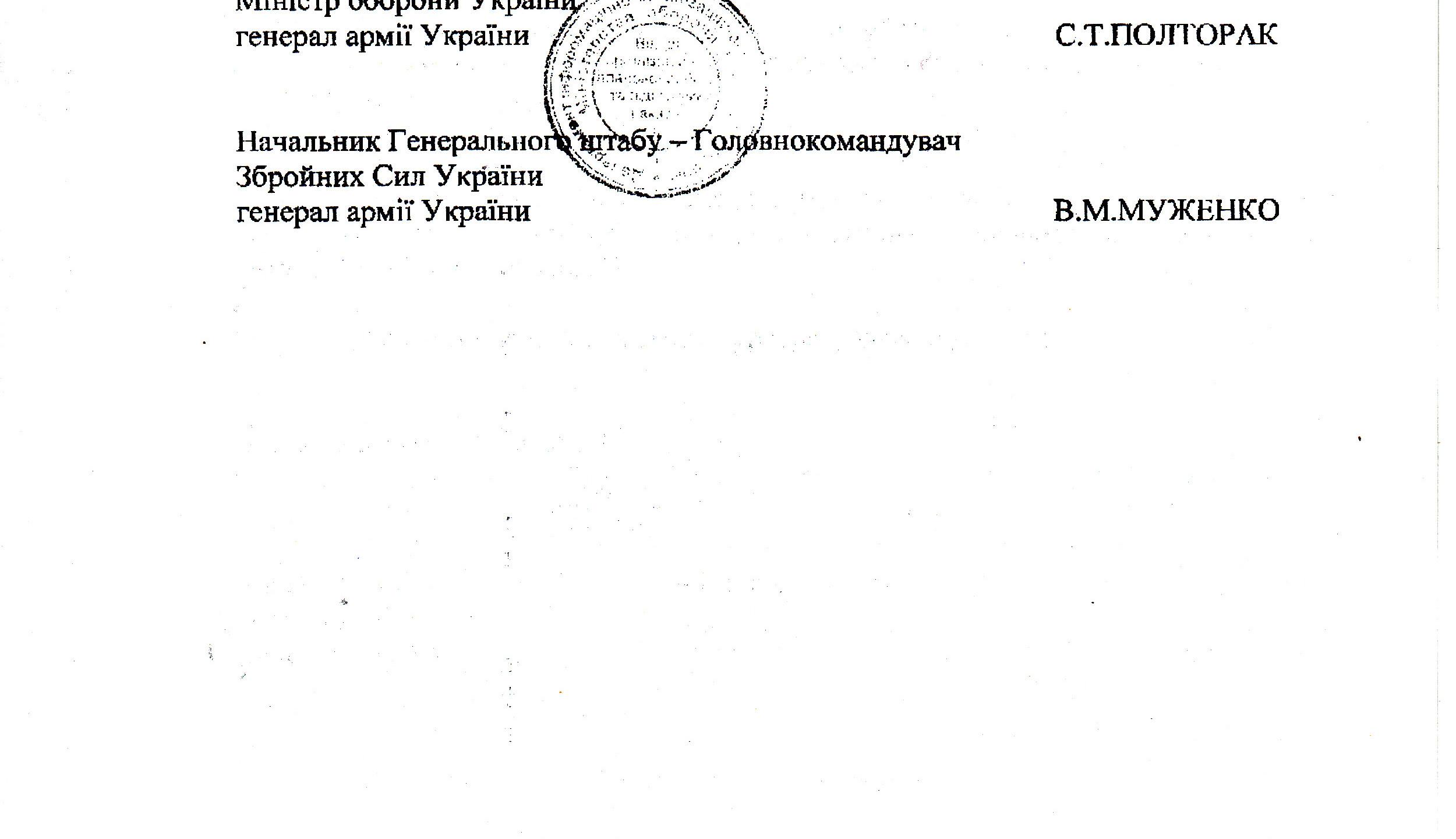 Директива МОУ_0006