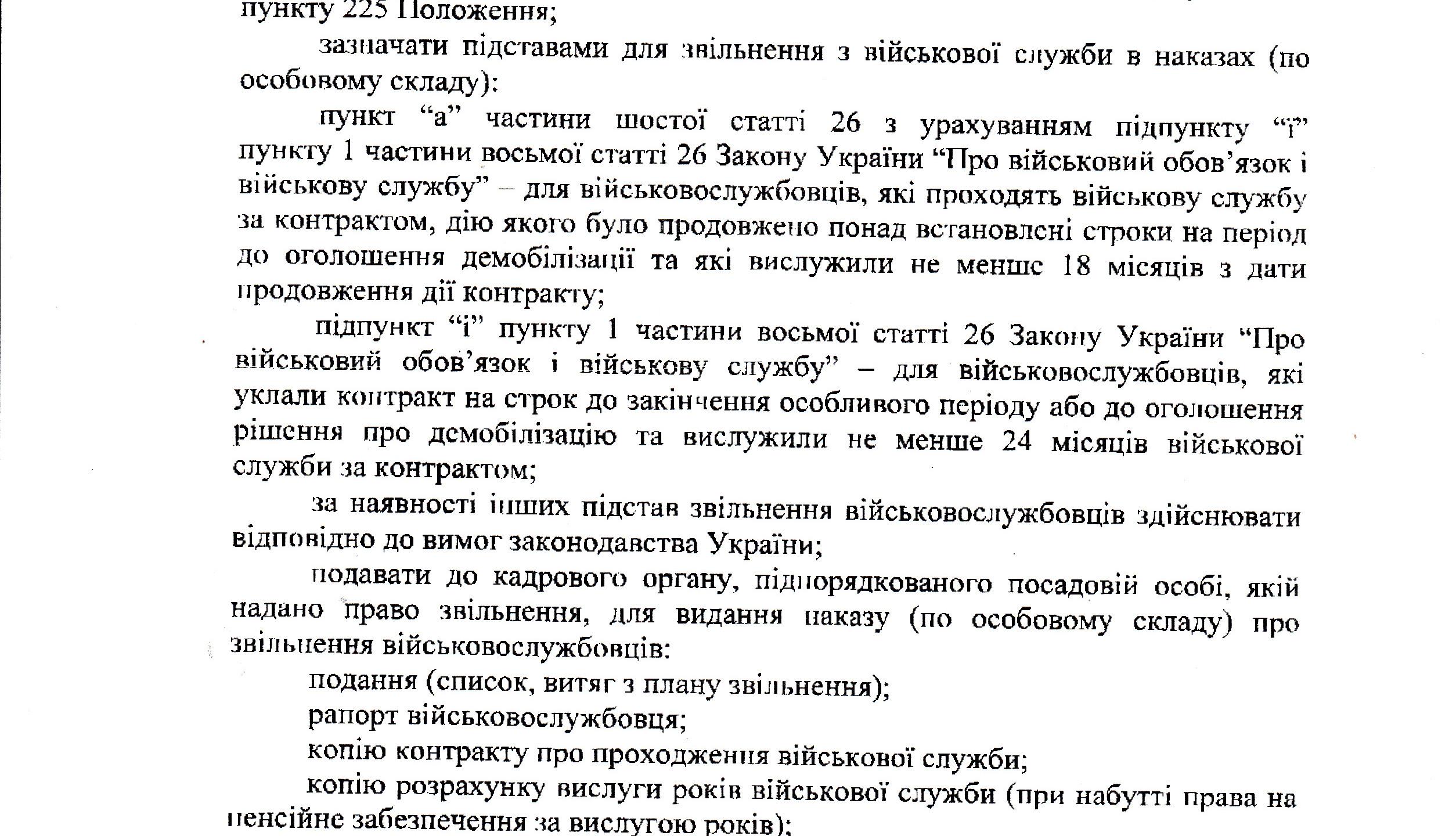 Директива МОУ_0003