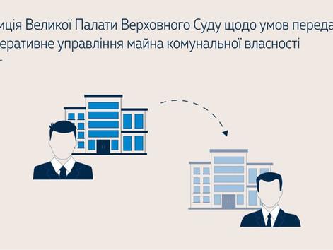 Щодо умов передачі в оперативне управління майна комунальної власності