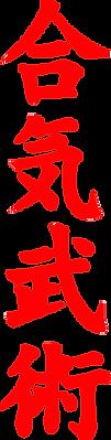 aikibujutsu-pion-red.png